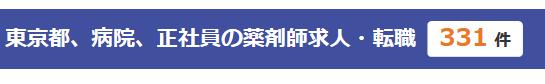 東京の病院薬剤師求人